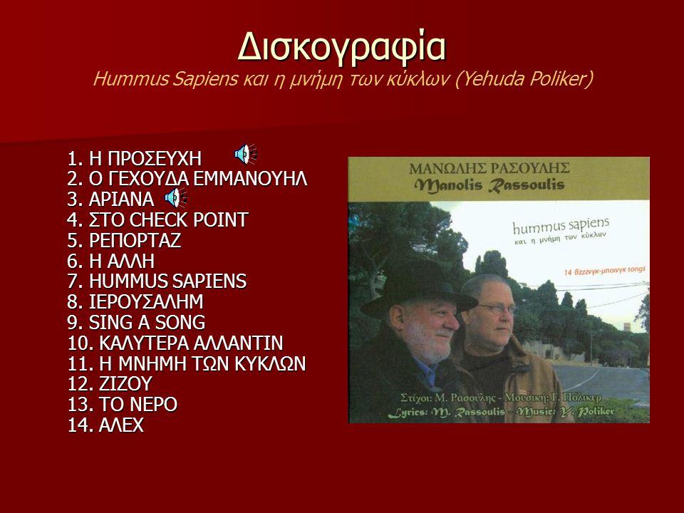 Hummus Sapiens και η μνήμη των κύκλων (Yehuda Poliker)
