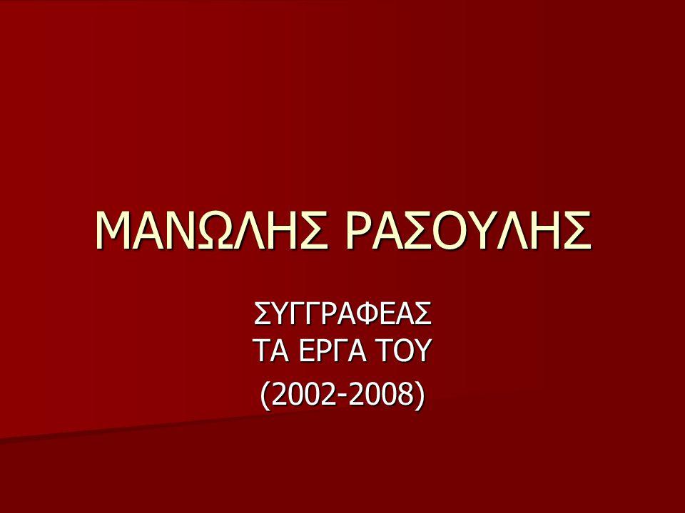 ΣΥΓΓΡΑΦΕΑΣ ΤΑ ΕΡΓΑ ΤΟΥ (2002-2008)
