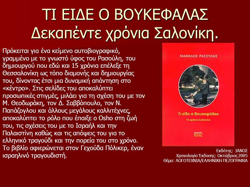 ΤΙ ΕΙΔΕ Ο ΒΟΥΚΕΦΑΛΑΣ Δεκαπέντε χρόνια Σαλονίκη.