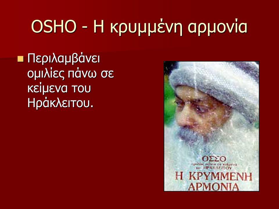 OSHO - Η κρυμμένη αρμονία