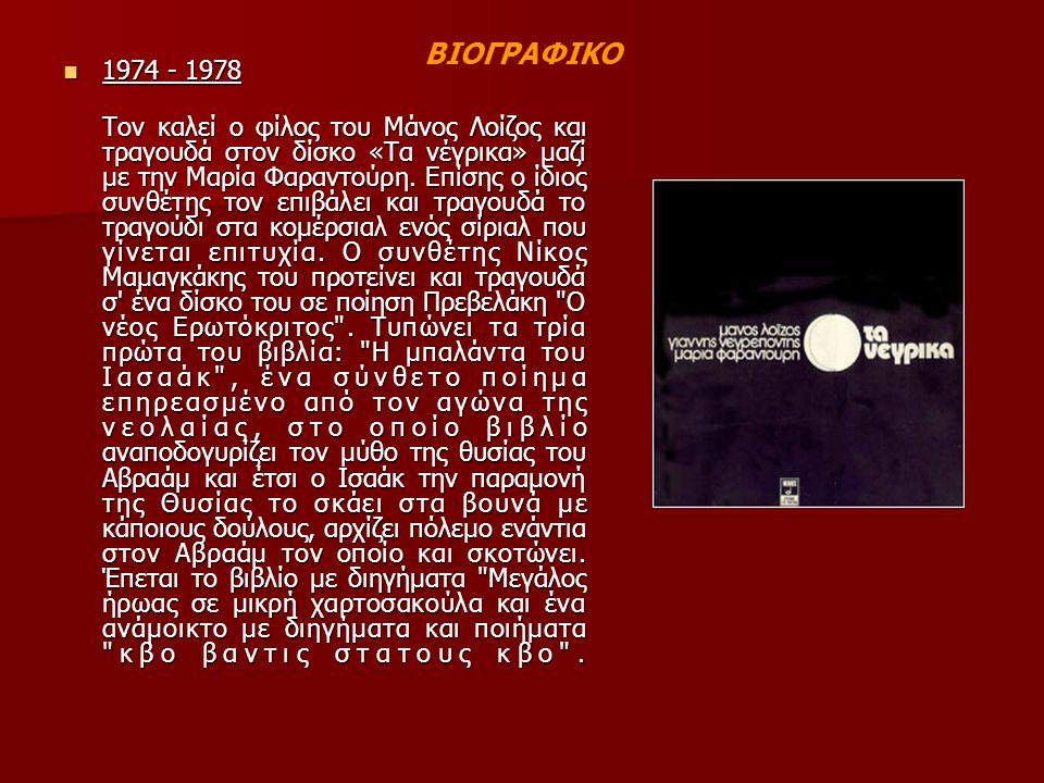 ΒΙΟΓΡΑΦΙΚΟ 1974 - 1978.