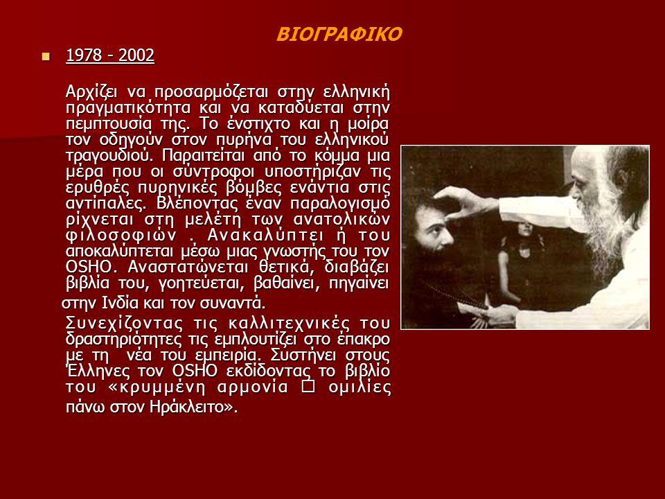 ΒΙΟΓΡΑΦΙΚΟ 1978 - 2002.