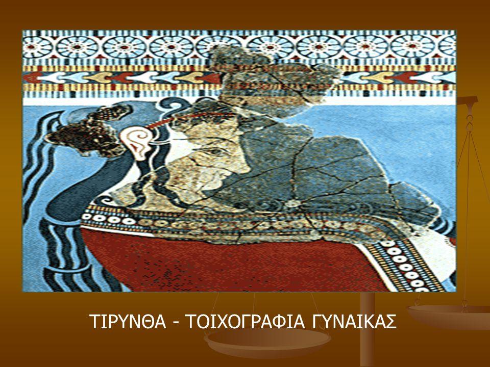 ΤΙΡΥΝΘΑ - ΤΟΙΧΟΓΡΑΦΙΑ ΓΥΝΑΙΚΑΣ