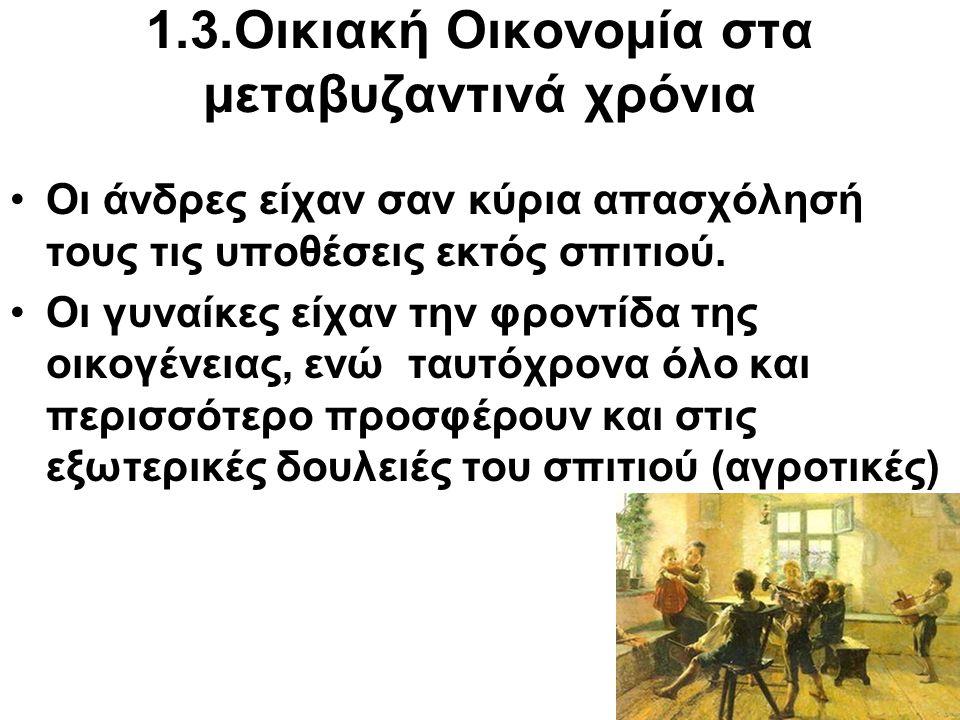 1.3.Οικιακή Οικονομία στα μεταβυζαντινά χρόνια
