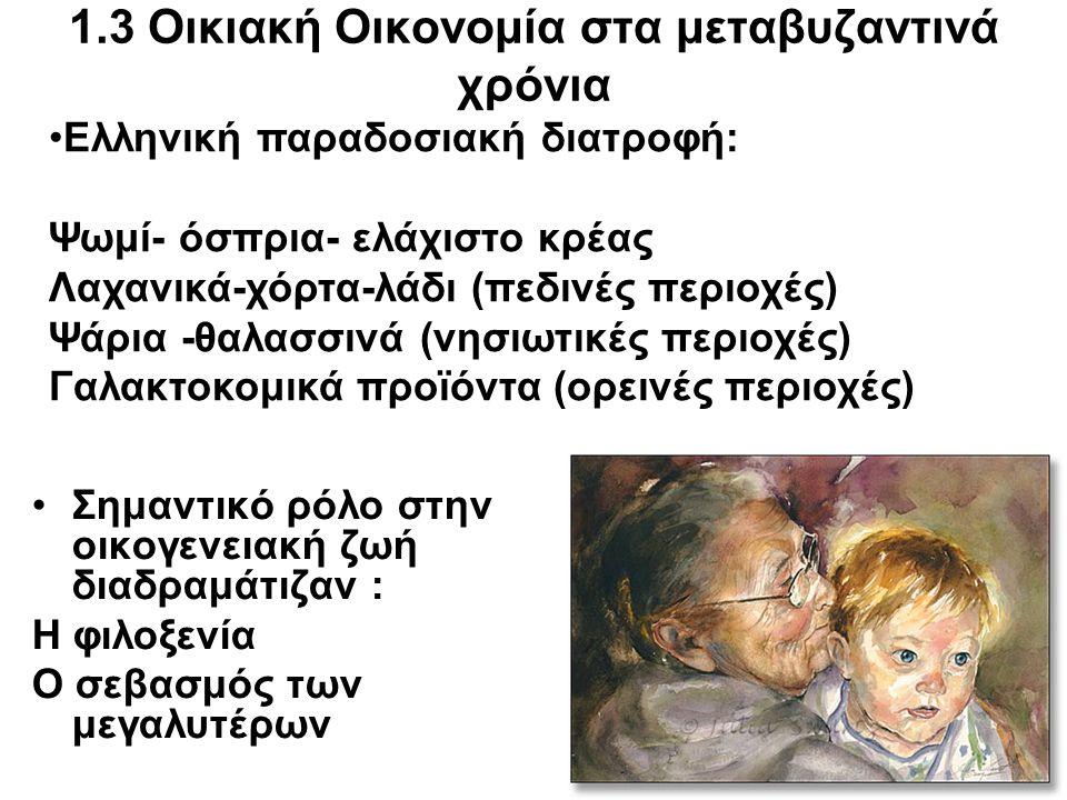 1.3 Οικιακή Οικονομία στα μεταβυζαντινά χρόνια