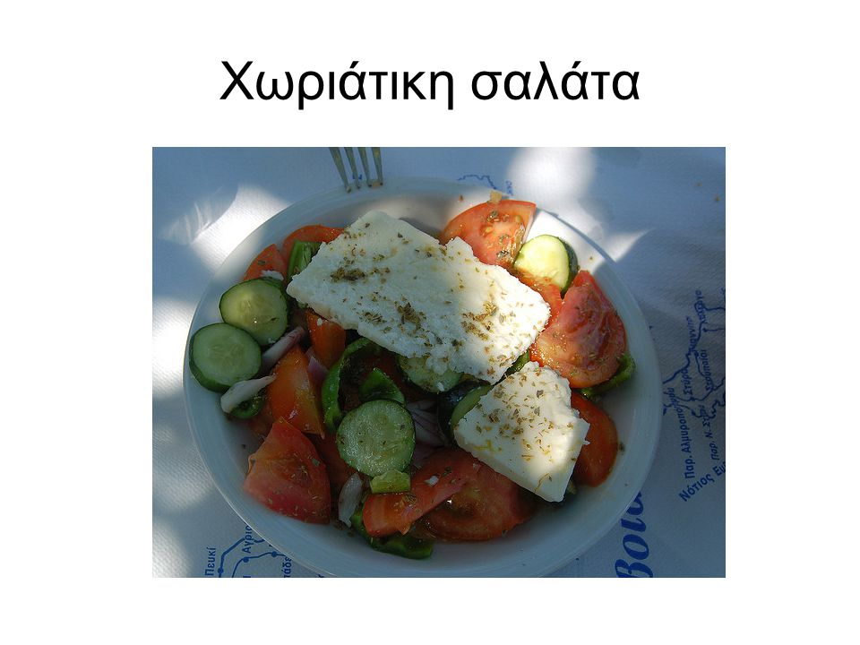 Χωριάτικη σαλάτα