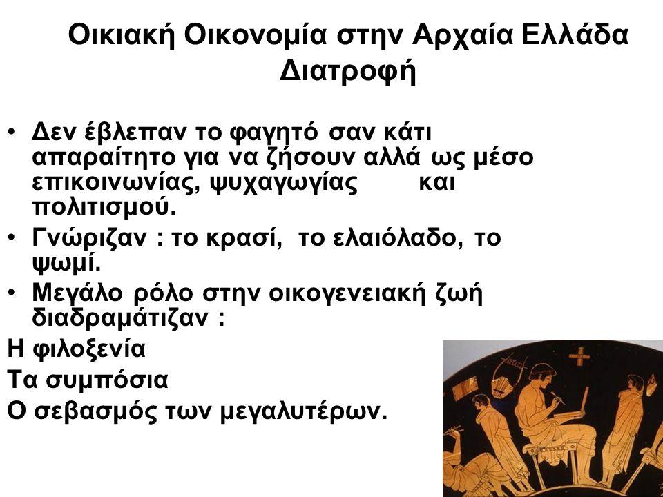 Οικιακή Οικονομία στην Αρχαία Ελλάδα Διατροφή