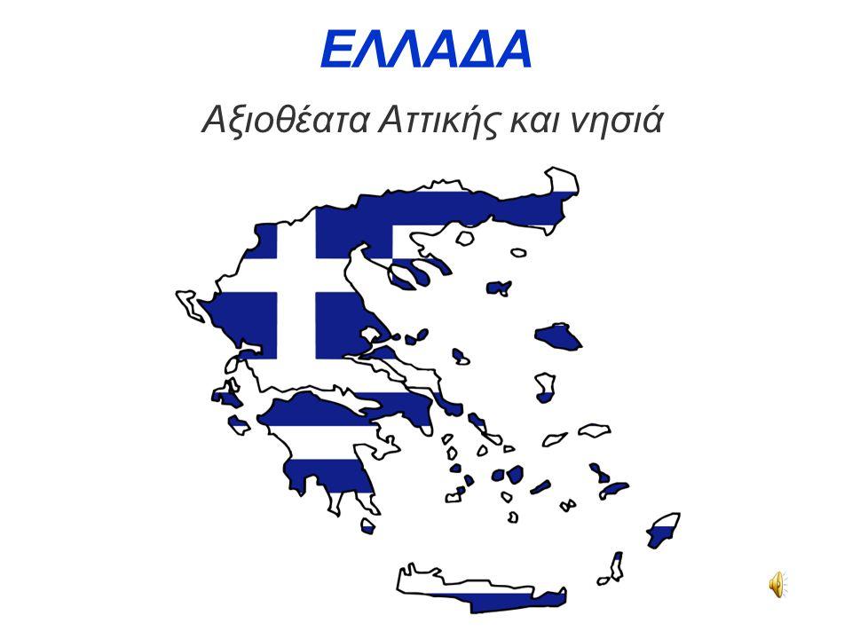 Αξιοθέατα Αττικής και νησιά