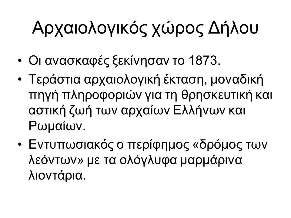 Αρχαιολογικός χώρος Δήλου