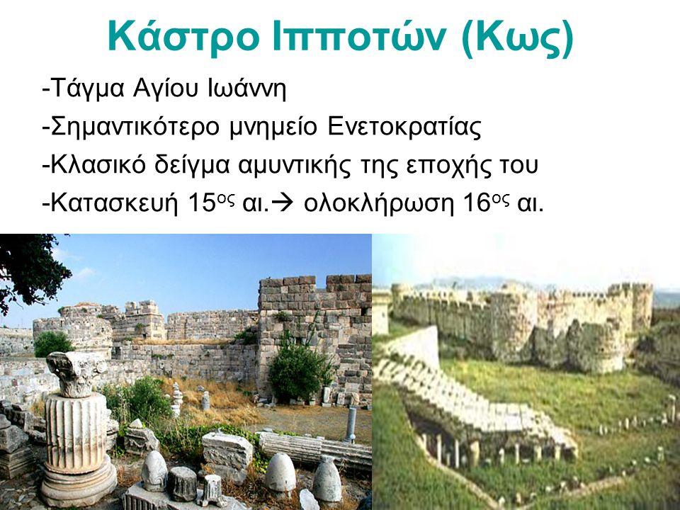 Κάστρο Ιπποτών (Κως) -Τάγμα Αγίου Ιωάννη