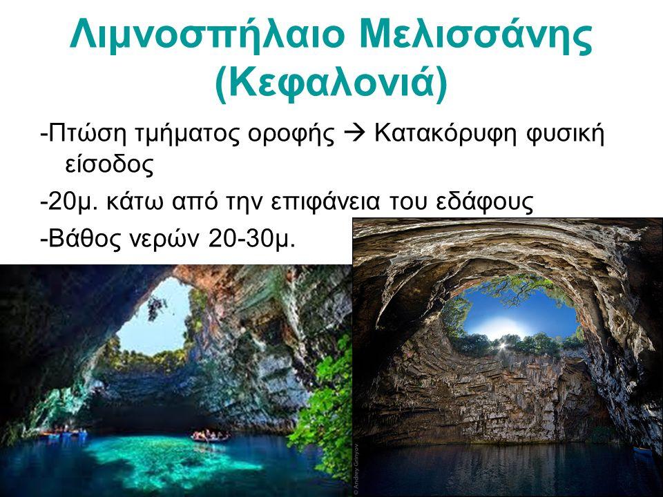 Λιμνοσπήλαιο Μελισσάνης (Κεφαλονιά)