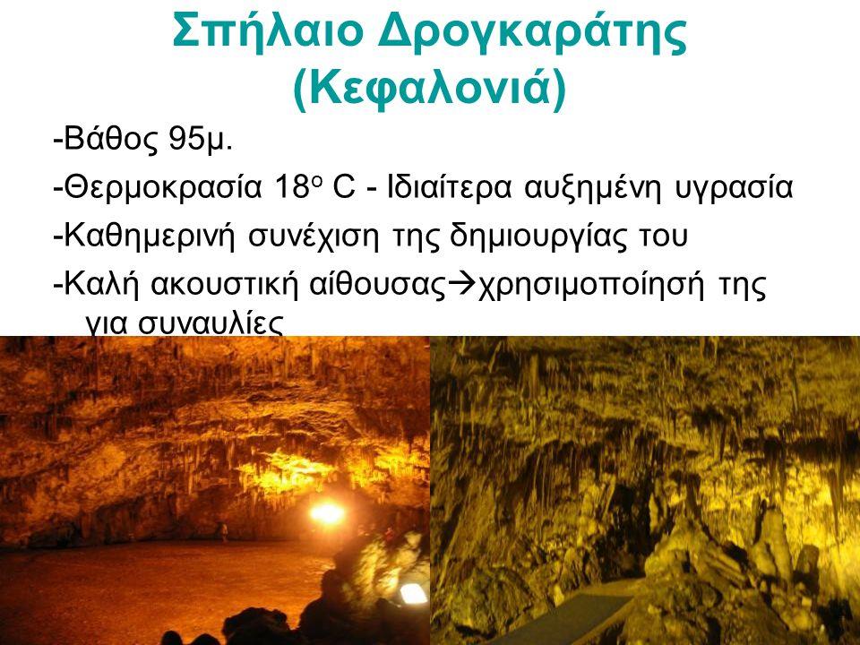 Σπήλαιο Δρογκαράτης (Κεφαλονιά)