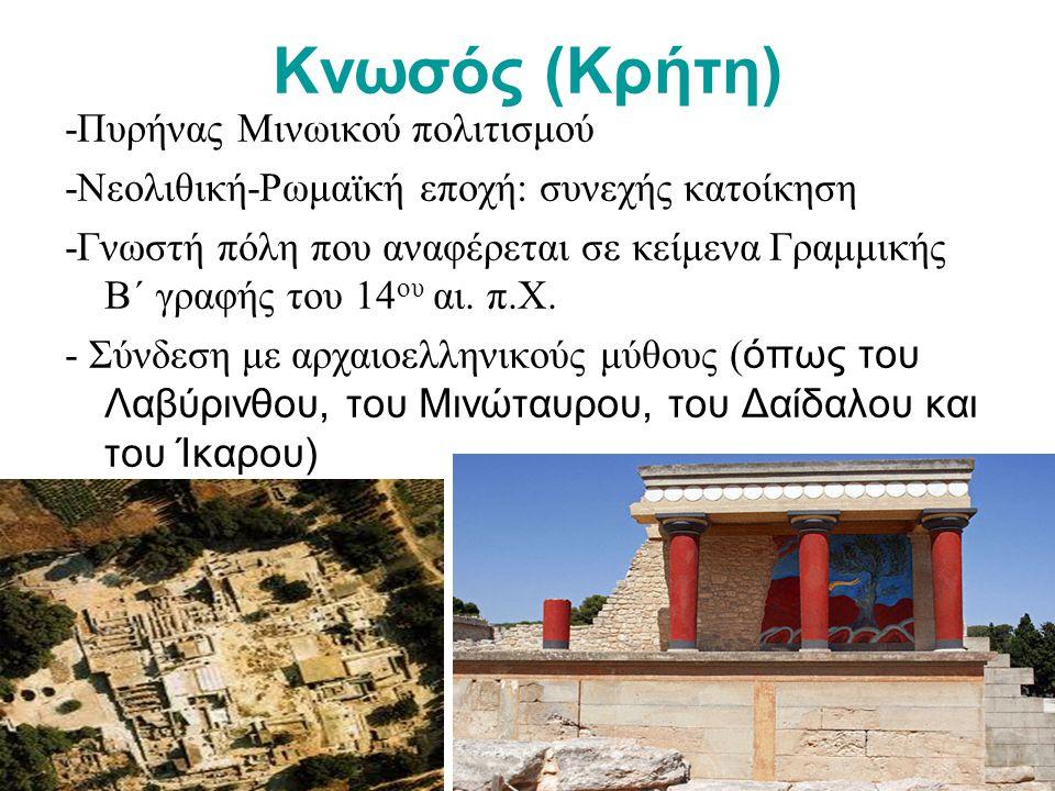 Κνωσός (Κρήτη) -Πυρήνας Μινωικού πολιτισμού