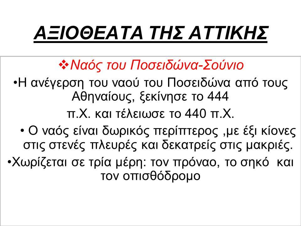 ΑΞΙΟΘΕΑΤΑ ΤΗΣ ΑΤΤΙΚΗΣ Ναός του Ποσειδώνα-Σούνιο