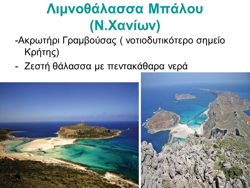 Λιμνοθάλασσα Μπάλου (Ν.Χανίων)