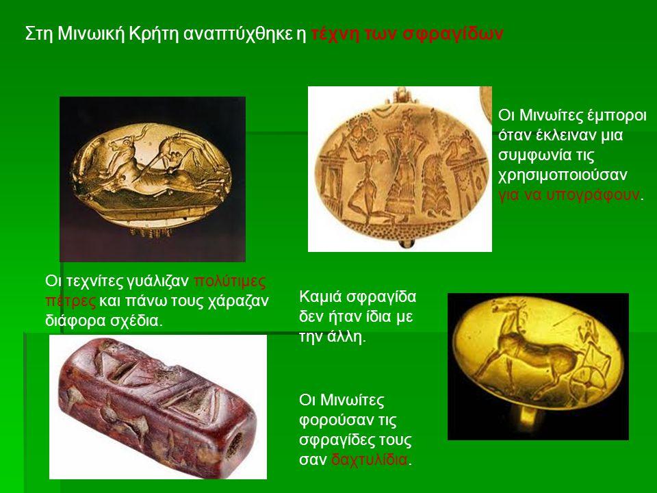 Στη Μινωική Κρήτη αναπτύχθηκε η τέχνη των σφραγίδων