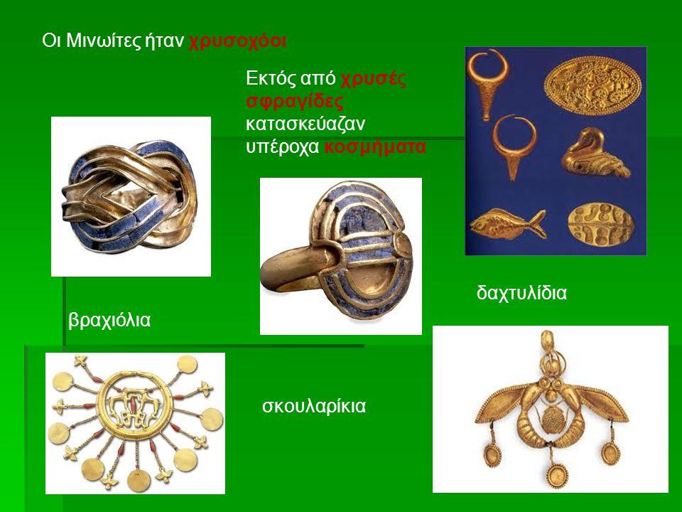 Οι Μινωίτες ήταν χρυσοχόοι