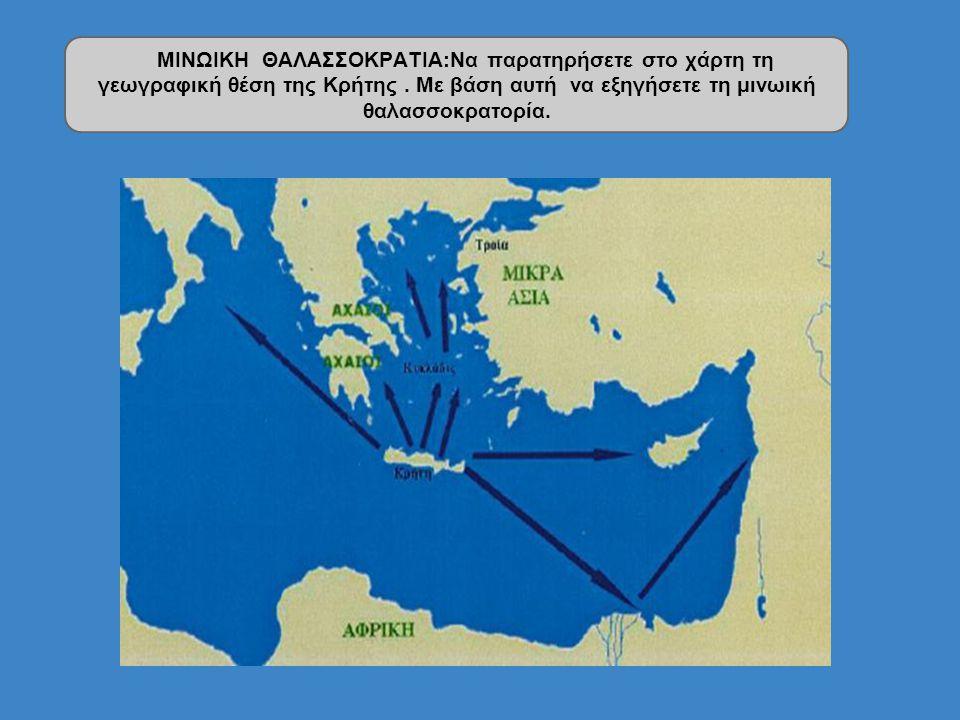 Με ποιους λαούς έχουν εμπορικές σχέσεις οι Μινωίτες;