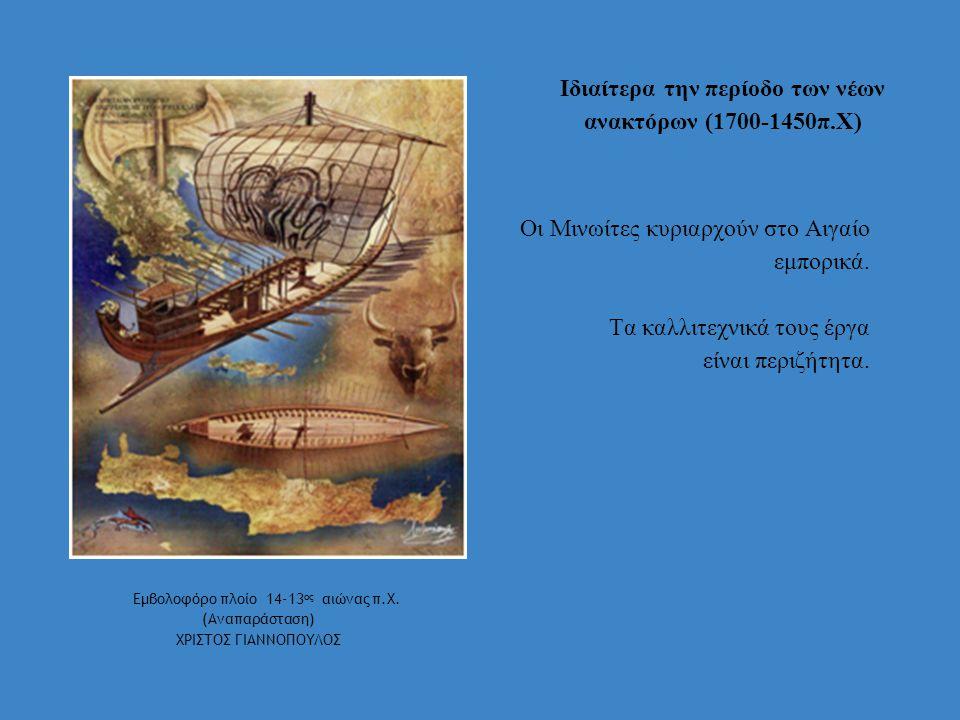 Ιδιαίτερα την περίοδο των νέων ανακτόρων (1700-1450π.Χ)