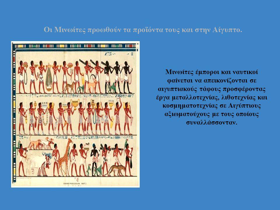 Οι Μινωίτες προωθούν τα προϊόντα τους και στην Αίγυπτο.