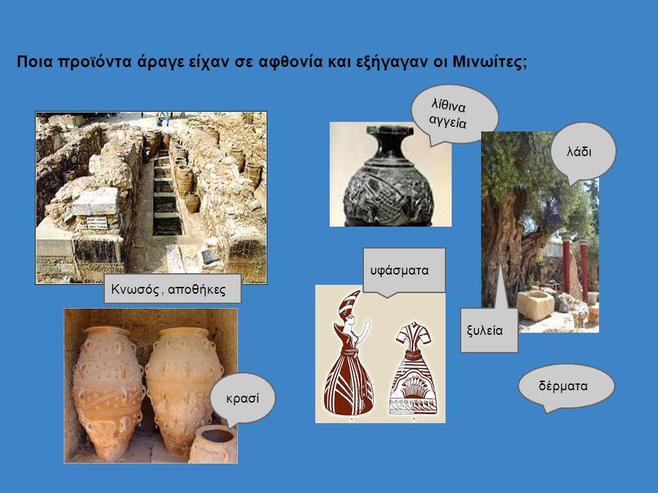Ποια προϊόντα άραγε είχαν σε αφθονία και εξήγαγαν οι Μινωίτες;