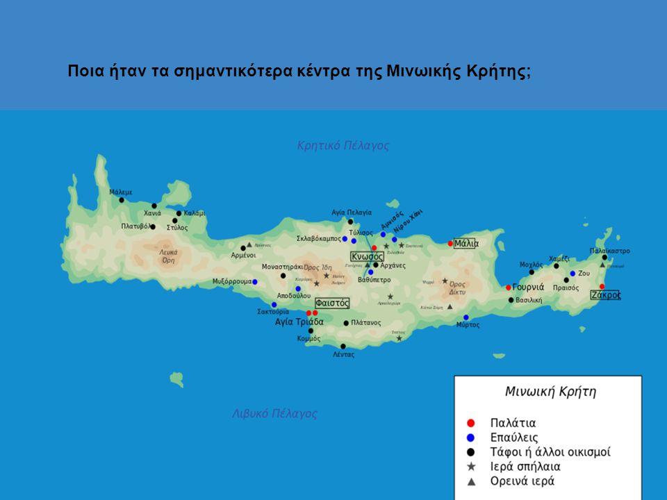 Ποια ήταν τα σημαντικότερα κέντρα της Μινωικής Κρήτης;