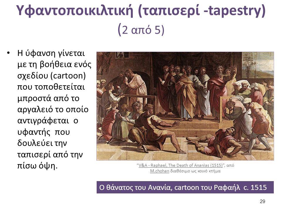 Υφαντοποικιλτική (ταπισερί -tapestry) (3 από 5)