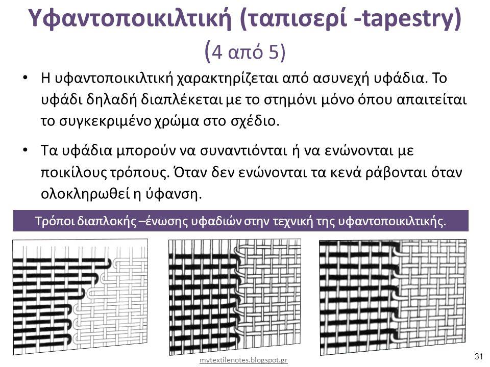 Υφαντοποικιλτική (ταπισερί -tapestry) (5 από 5)