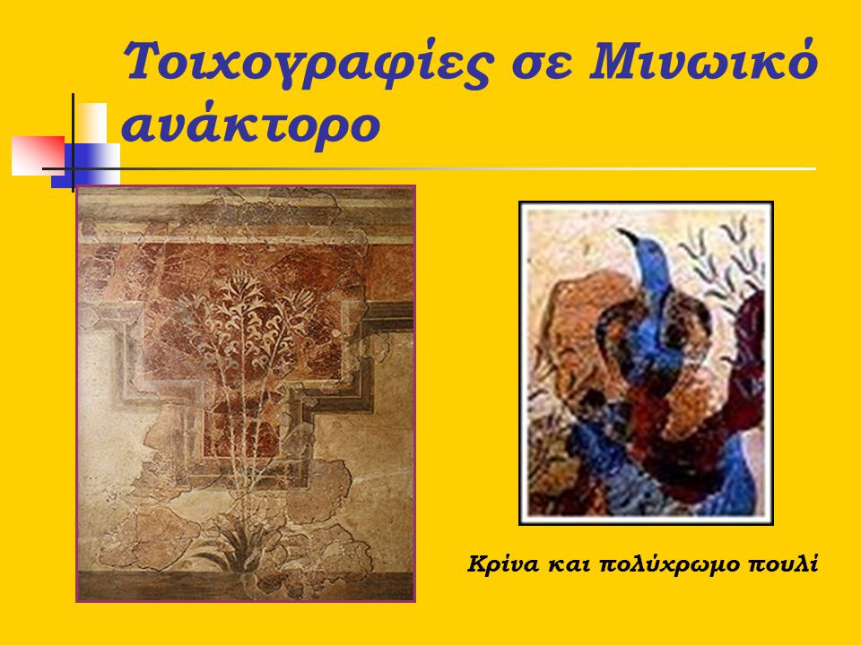 Τοιχογραφίες σε Μινωικό ανάκτορο
