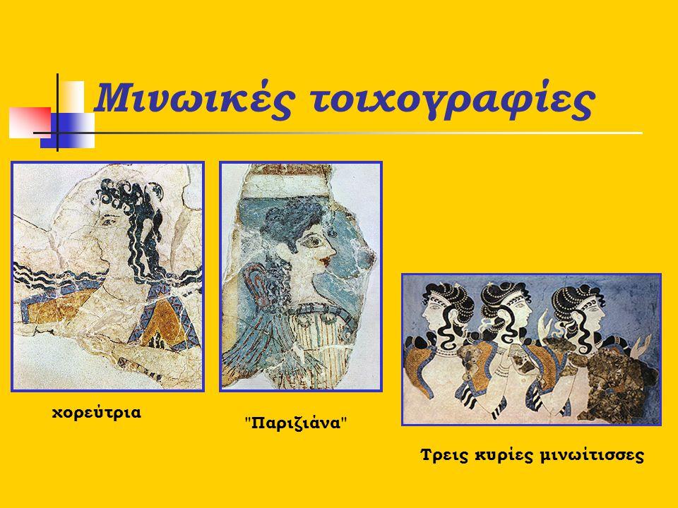 Μινωικές τοιχογραφίες