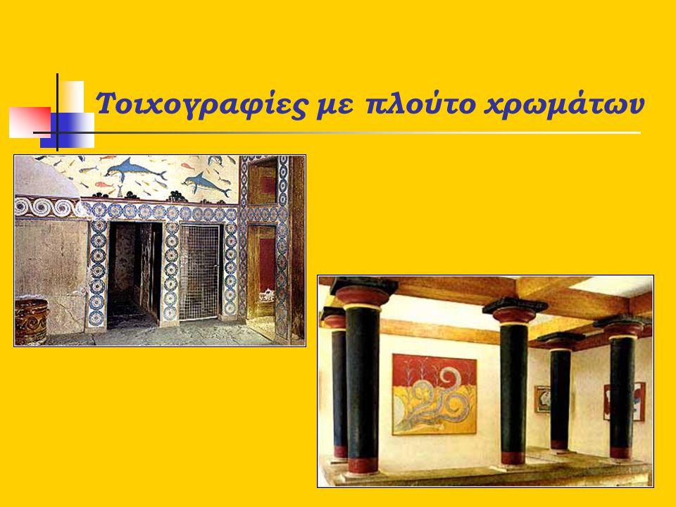 Τοιχογραφίες με πλούτο χρωμάτων
