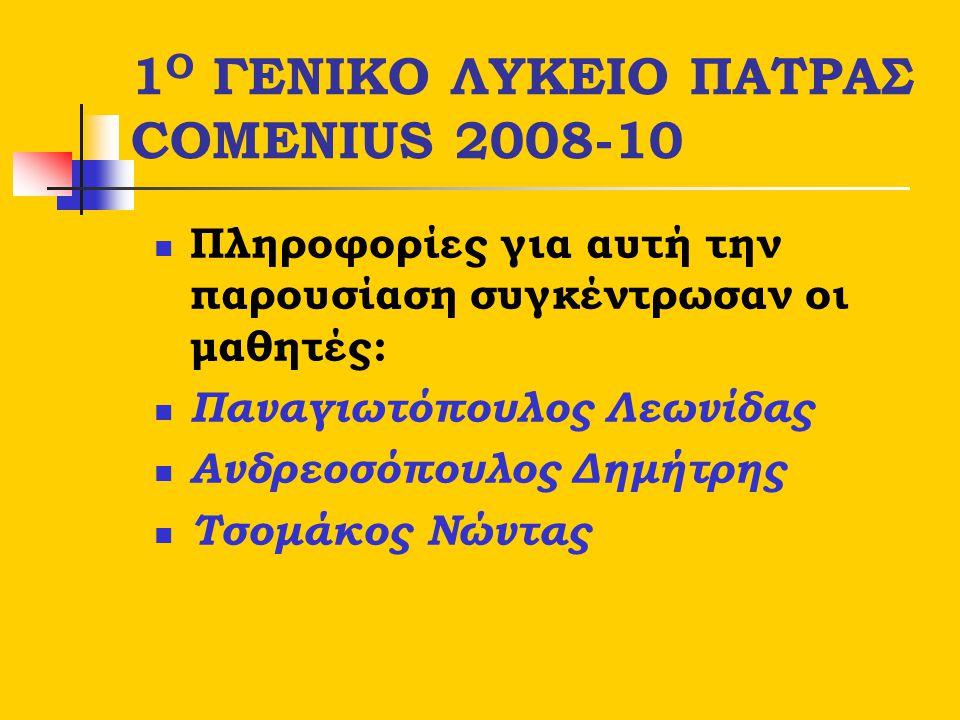 1Ο ΓΕΝΙΚΟ ΛΥΚΕΙΟ ΠΑΤΡΑΣ COMENIUS 2008-10