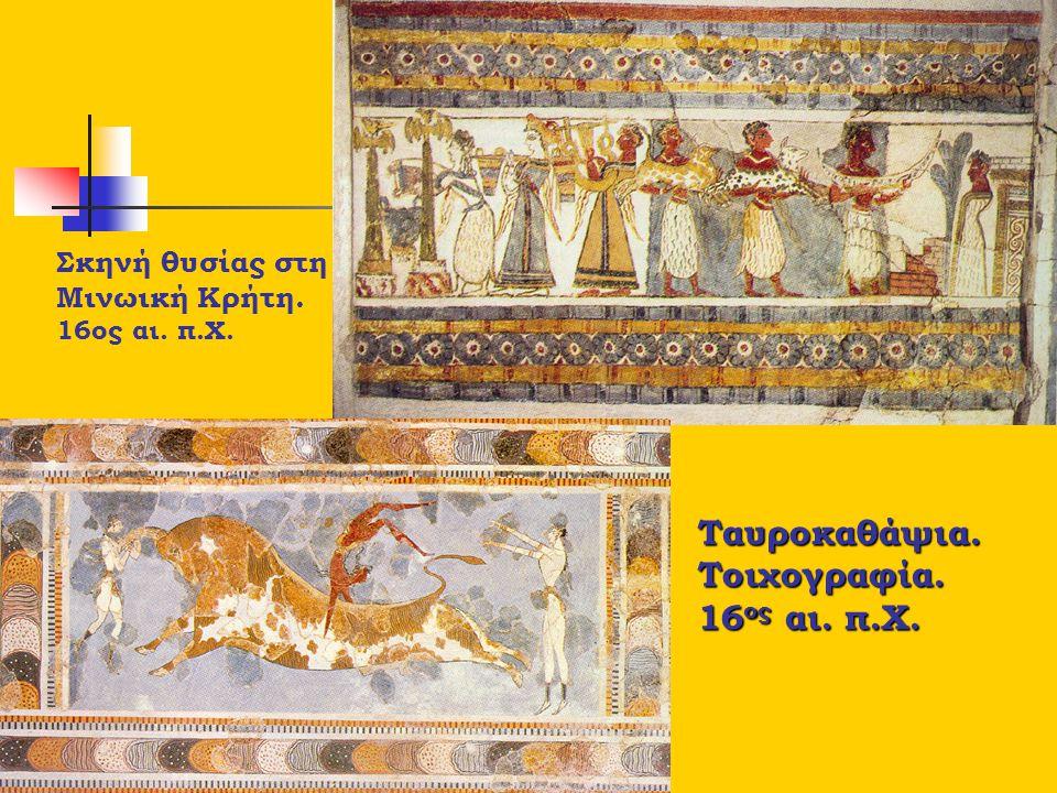 Ταυροκαθάψια. Τοιχογραφία. 16ος αι. π.Χ.