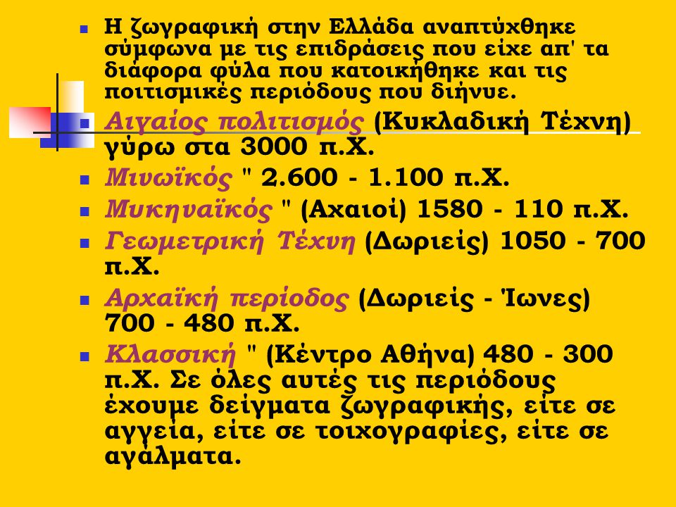 Αιγαίος πολιτισμός (Κυκλαδική Τέχνη) γύρω στα 3000 π.Χ.