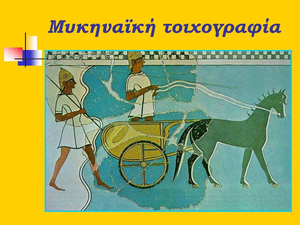 Μυκηναϊκή τοιχογραφία