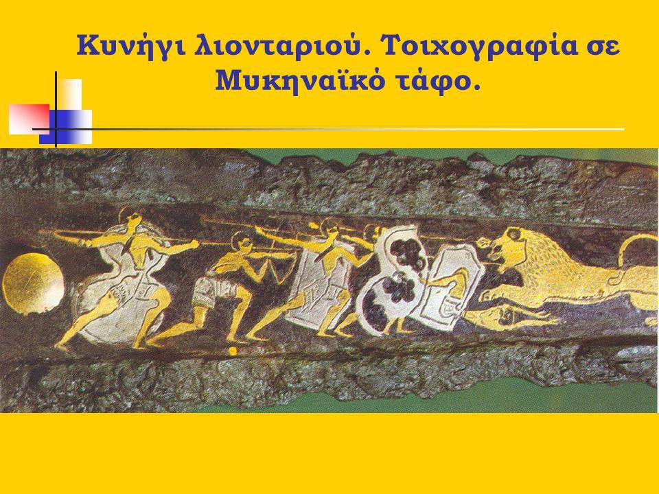 Κυνήγι λιονταριού. Τοιχογραφία σε Μυκηναϊκό τάφο.