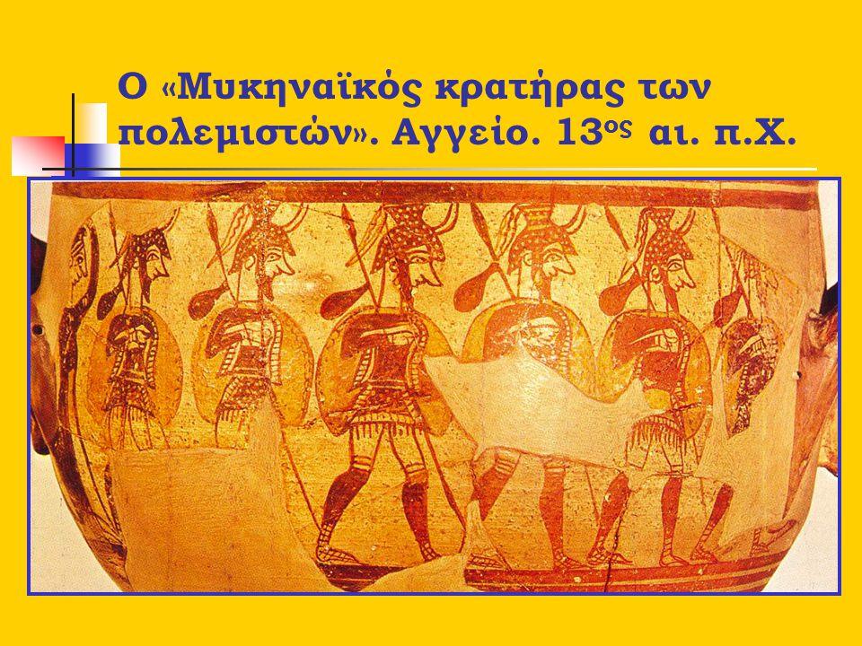 Ο «Μυκηναϊκός κρατήρας των πολεμιστών». Αγγείο. 13ος αι. π.Χ.