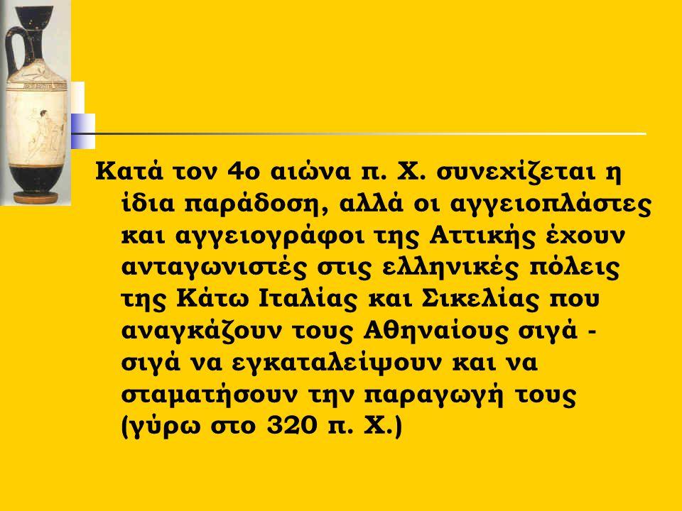 Κατά τον 4ο αιώνα π. Χ.
