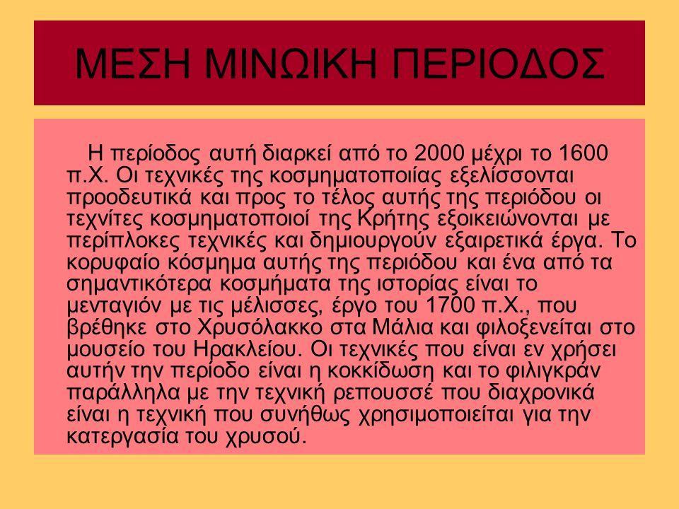 ΜΕΣΗ ΜΙΝΩΙΚΗ ΠΕΡΙΟΔΟΣ