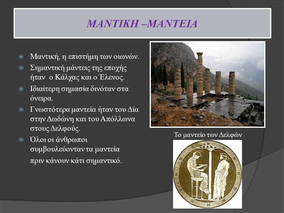 ΜΑΝΤΙΚΗ –ΜΑΝΤΕΙΑ Μαντική, η επιστήμη των οιωνών.