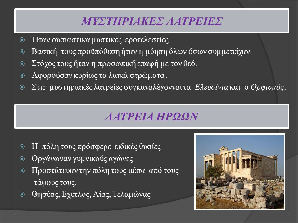 ΜΥΣΤΗΡΙΑΚΕΣ ΛΑΤΡΕΙΕΣ ΛΑΤΡΕΙΑ ΗΡΩΩΝ