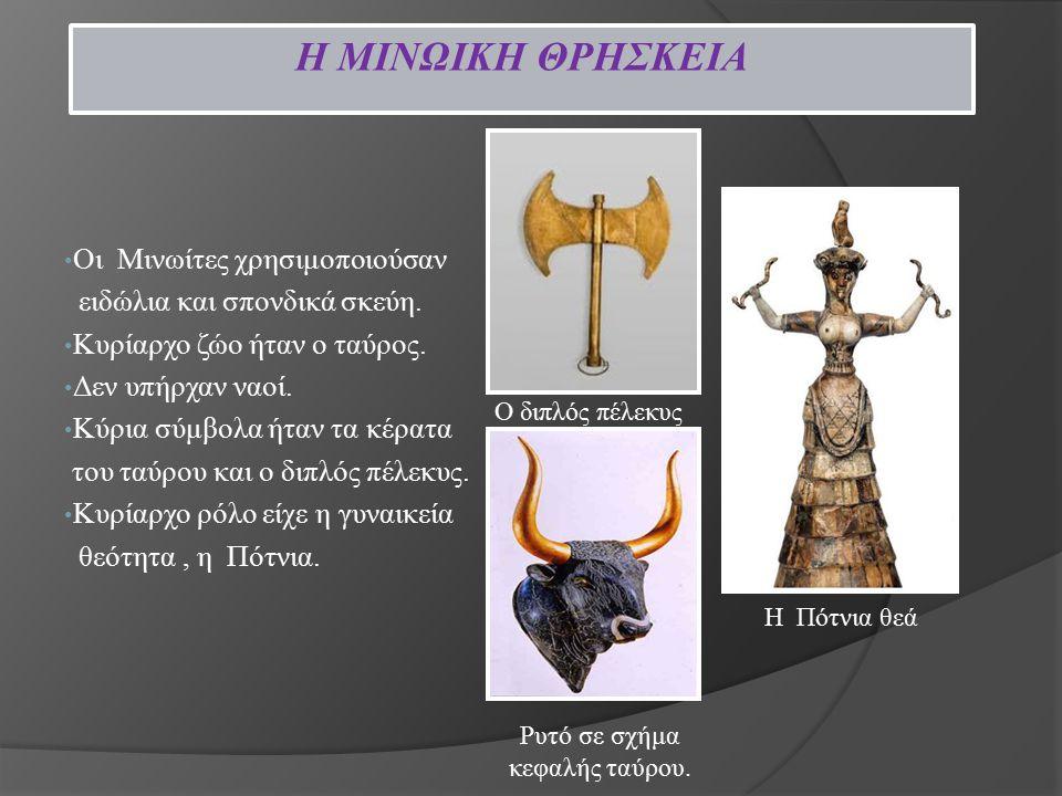 H ΜΙΝΩΙΚΗ ΘΡΗΣΚΕΙΑ Οι Mινωίτες χρησιμοποιούσαν