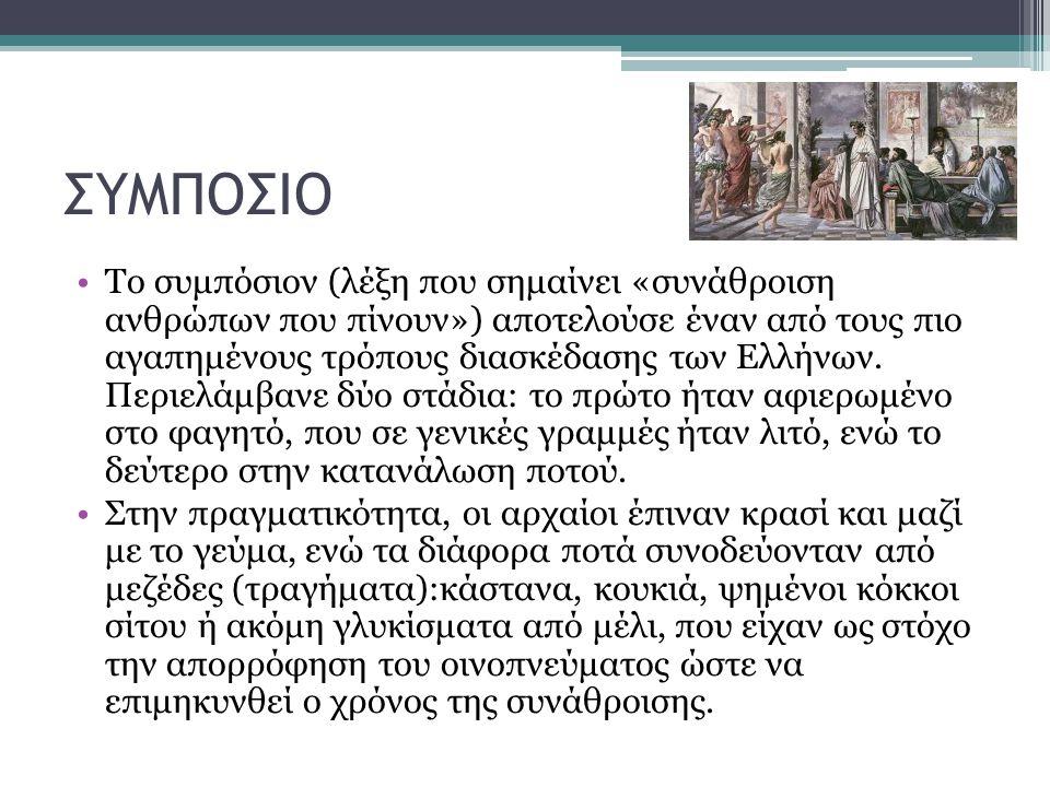 ΣΥΜΠΟΣΙΟ