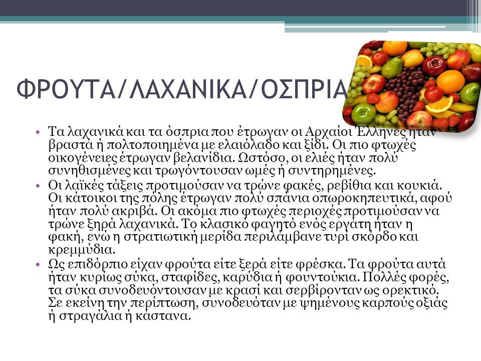 ΦΡΟΥΤΑ/ΛΑΧΑΝΙΚΑ/ΟΣΠΡΙΑ