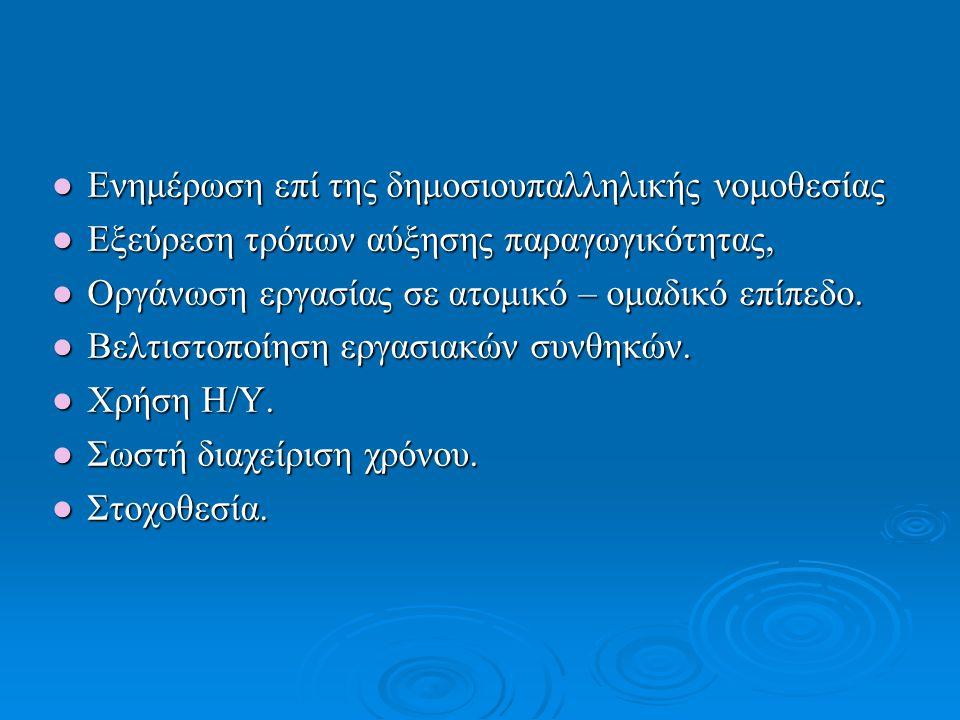 ● Ενημέρωση επί της δημοσιουπαλληλικής νομοθεσίας