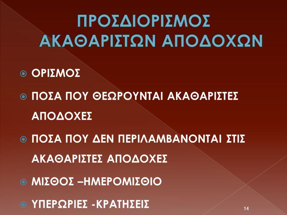 ΠΡΟΣΔΙΟΡΙΣΜΟΣ ΑΚΑΘΑΡΙΣΤΩΝ ΑΠΟΔΟΧΩΝ