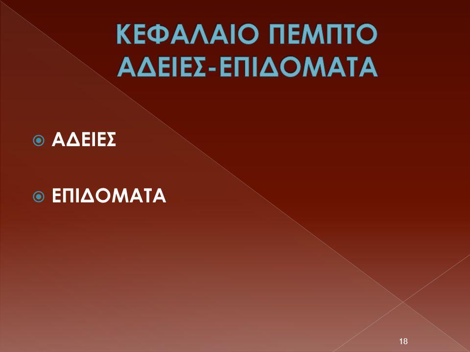 ΚΕΦΑΛΑΙΟ ΠΕΜΠΤΟ ΑΔΕΙΕΣ-ΕΠΙΔΟΜΑΤΑ