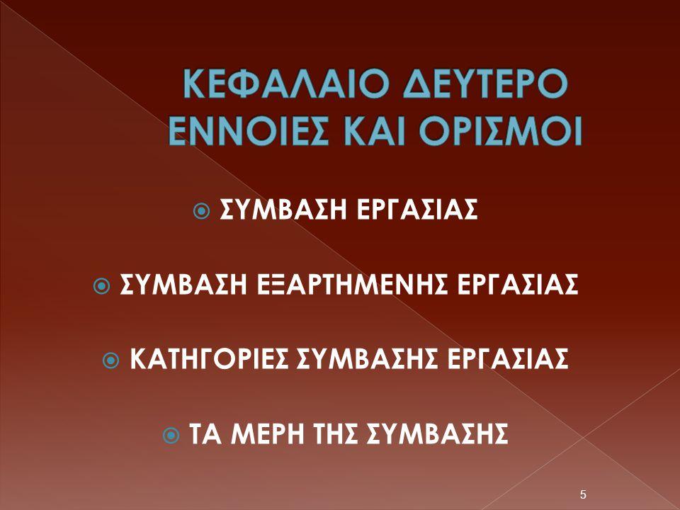 ΚΕΦΑΛΑΙΟ ΔΕΥΤΕΡΟ ΕΝΝΟΙΕΣ ΚΑΙ ΟΡΙΣΜΟΙ