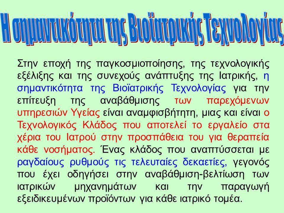 Η σημαντικότητα της Βιοϊατρικής Τεχνολογίας