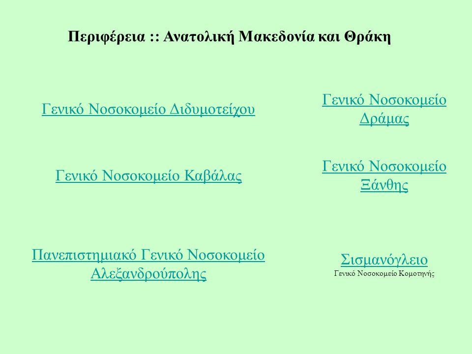 Περιφέρεια :: Ανατολική Μακεδονία και Θράκη